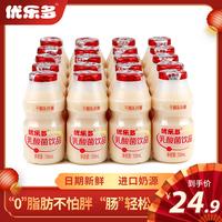 K317 优乐多乳酸菌饮品饮料儿童早餐原味酸奶益生菌整箱100ml×20