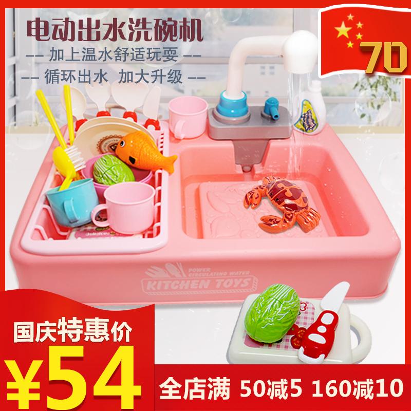 儿童洗碗机电动出水男孩过家家玩具