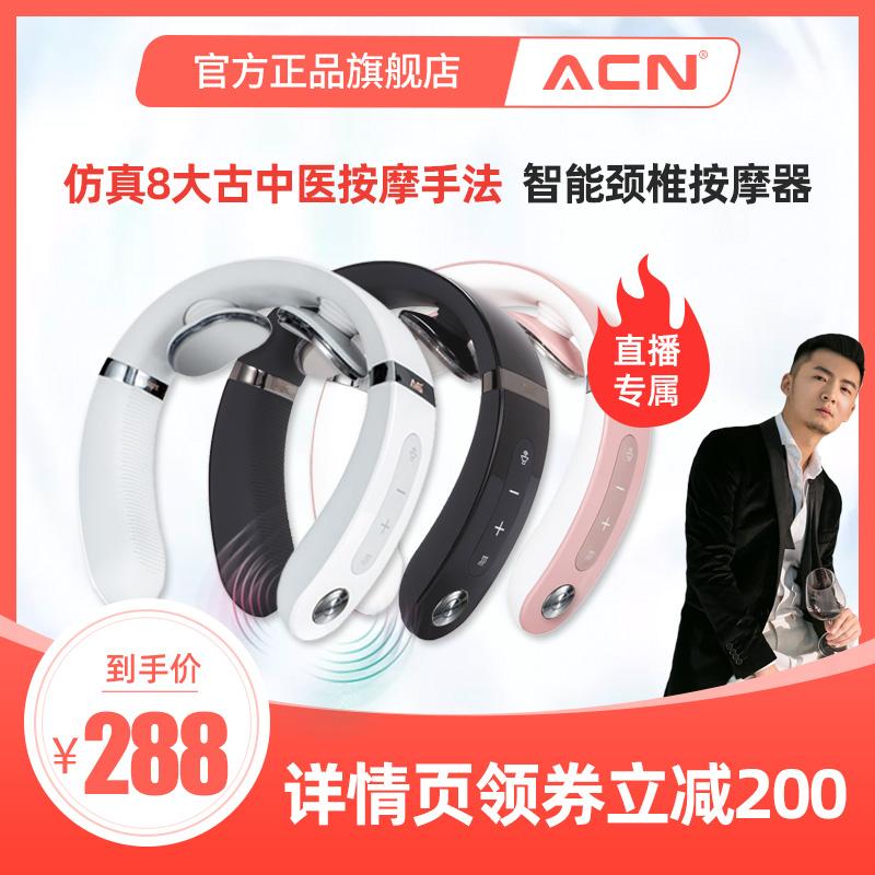 【辰宇推荐】ACN颈椎按摩器智能家用脉冲肩颈部按摩仪随身护颈仪