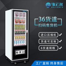 自动售货机无人售货机商用智能饮料自助售卖机自动小型贩卖24小时