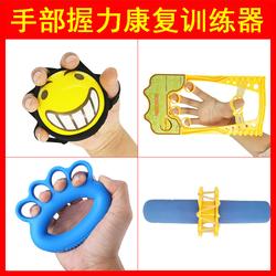 康复训练器材老人手指锻炼手部球抓握圈偏瘫中风握力器康复训练手