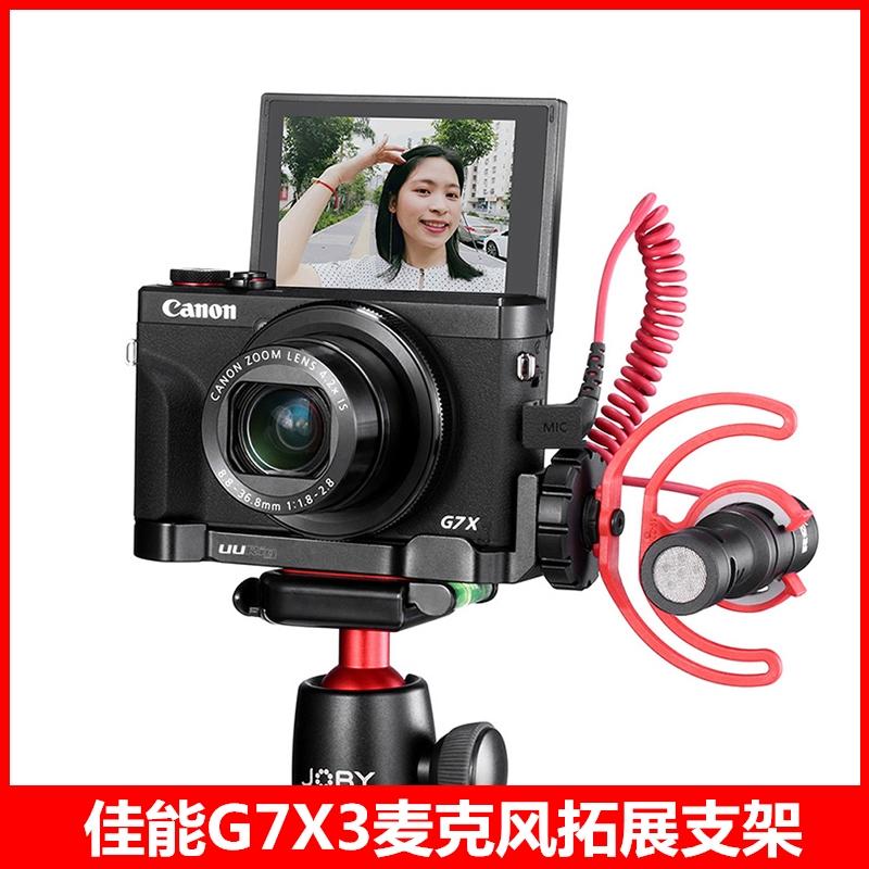 UURig数码相机拓展L板适用Canon佳能g7x mark3扩展外接麦克风话筒冷靴支架VLOG组合套装热靴配件微单手柄底座