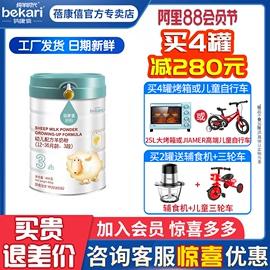 【官方】宜品蓓康僖启铂纯羊奶粉3段进口婴幼儿配方奶粉三段800g图片