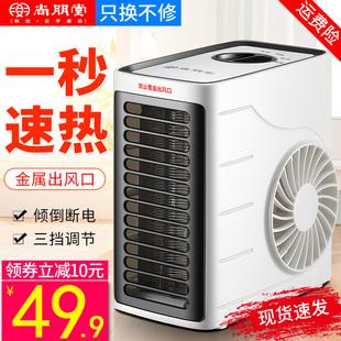 尚朋堂暖风机电暖风机家用电暖气小型取暖器电暖器办公室节能省电