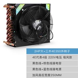 冰柜冰箱冷凝器空调冷库制冰机小型风冷通用散热器蒸发器