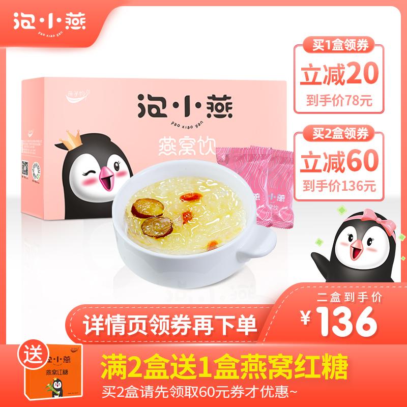 泡小燕即食燕窝饮孕妇马来西亚正品金丝燕冰糖鲜炖燕窝12g*6袋