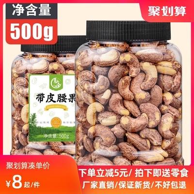 新货越南带皮腰果净重500g包邮大罐装炭烧腰果散装坚果零食炒货