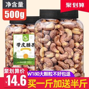 新货越南带皮腰果净重500g包邮大罐装炭烧腰果散装坚果零食炒货品牌