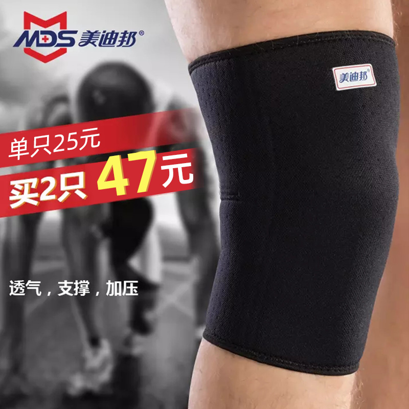 MDS medibond knee pads basketball running football cycling warm and breathable outdoor sports protective gear for men and women