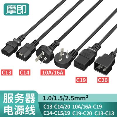服务器电源线PDU C13转C14-C15 10A-16A-C19-C20 UPS延长线电脑线