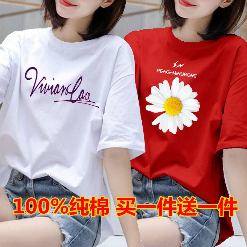 买一送一 100%棉短袖t恤女2020新款韩版宽松大码女装体恤女半袖衫图片