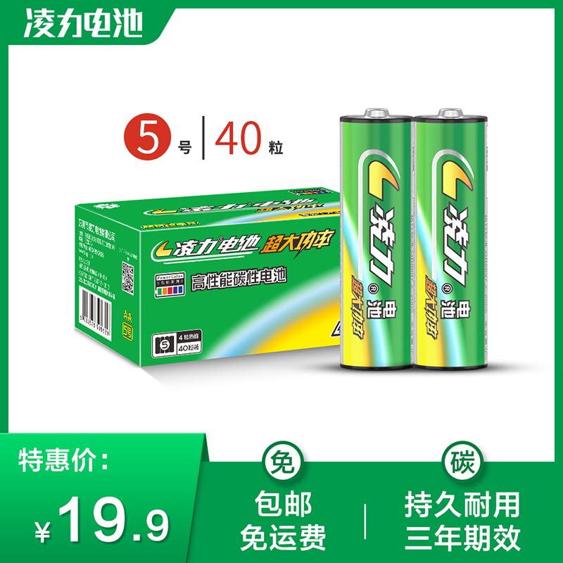 凌力碳性干电池5号7号40粒AAA电视空调遥控器五号七号鼠标玩具
