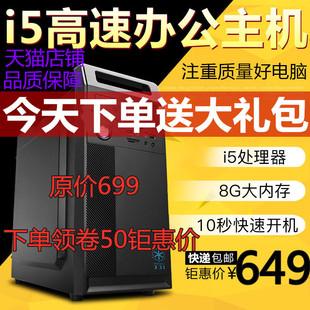 酷睿i3/i5办公电脑四核8G内存台式电脑主机DIY组装机游戏办公家用作图全套组装台式电脑主机酷睿i7电脑整机