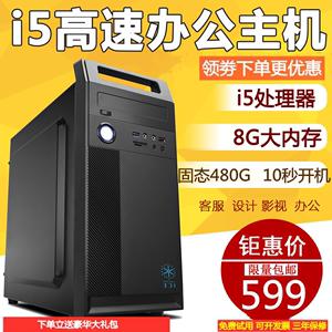 办公酷睿i5四核8g内存台式i7组装机