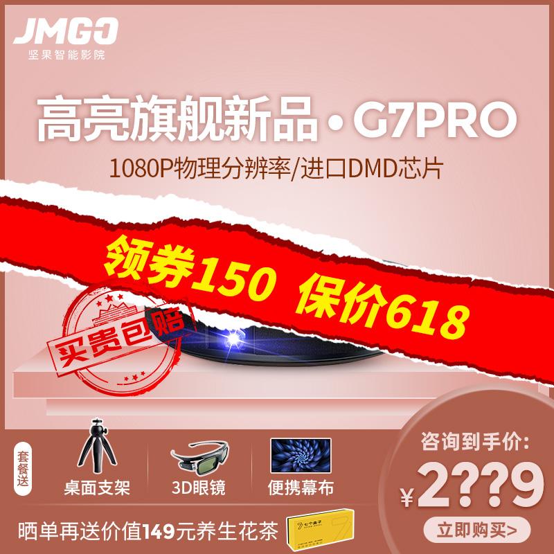 坚果G7Pro投影仪家用小型便携投墙上看电影1080P白天高清4k家庭影院2019新款会议培训g7s升级手机投影一体机图片