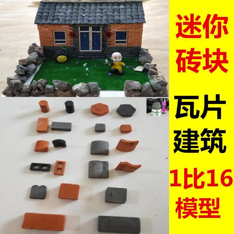 微景观一比16仿真小砖砖头小红砖DIY沙盘建筑迷你小青砖砖块模型