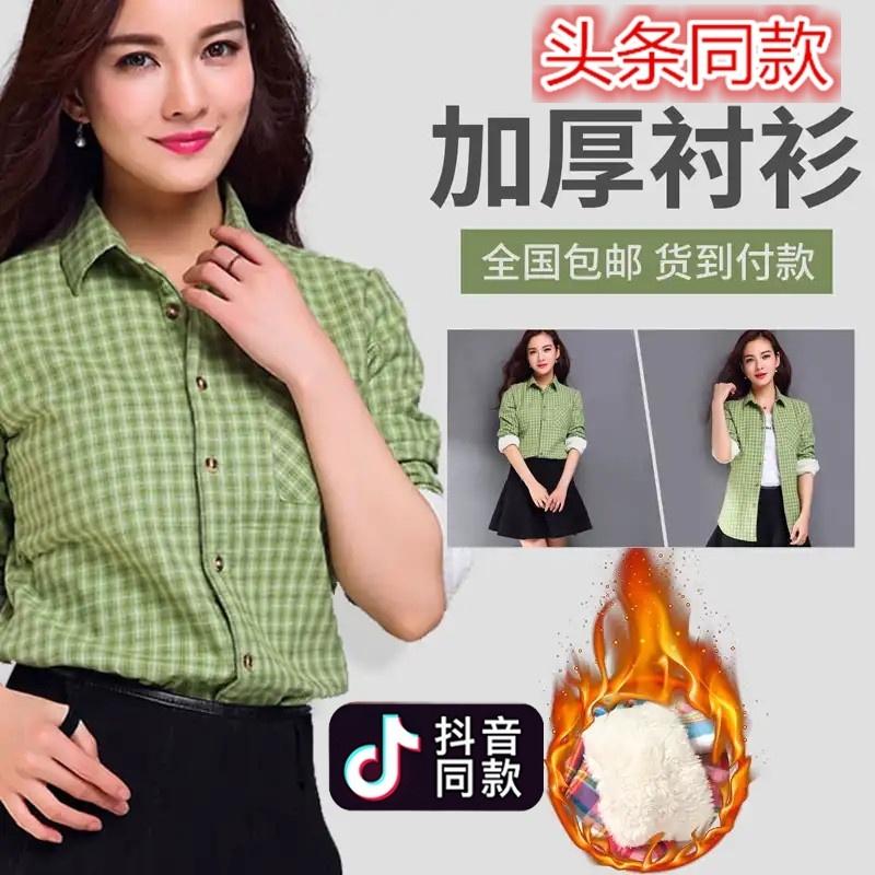 誉桐篮威路豪保暖加绒加厚纯棉格子衬衫女韩版全棉休闲羊羔绒衬衣