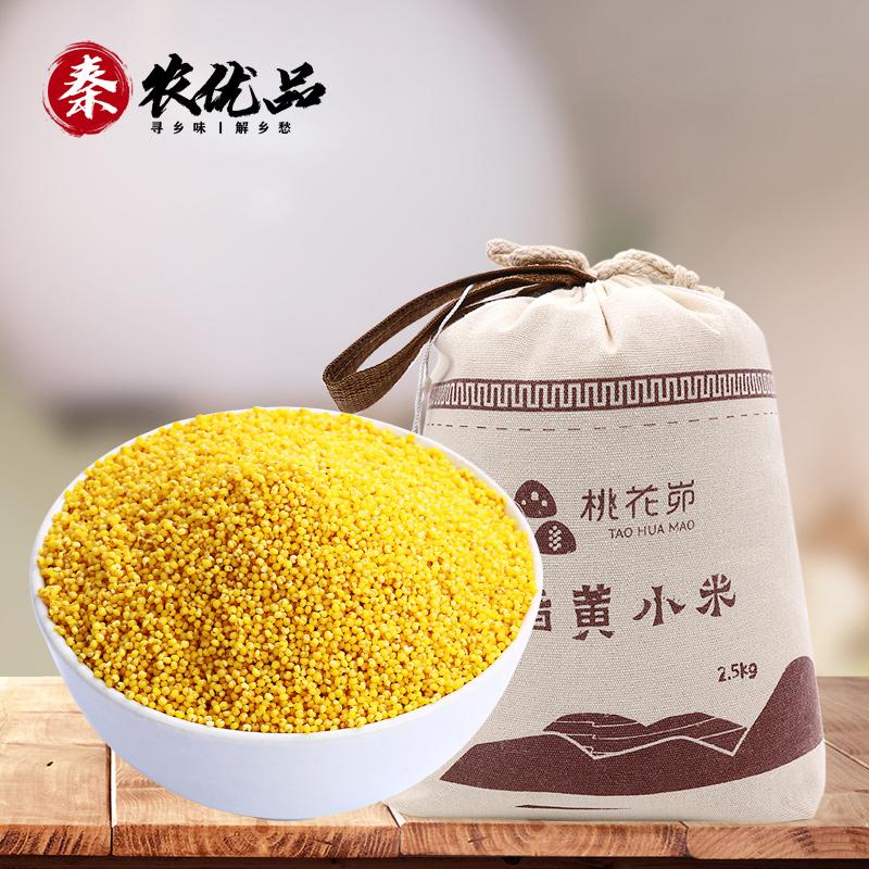 20年新米陝北楡林米脂農家の黄小米特級五斤レトロな布袋にミニ粥桃の花