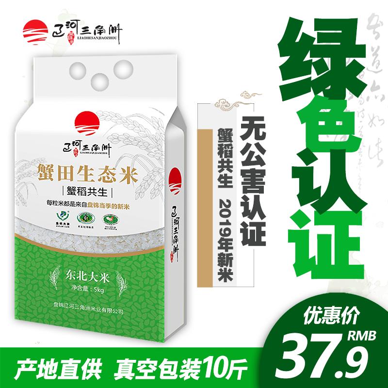 2019新米辽河三角洲盘锦蟹田生态米