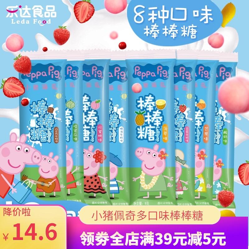 乐达小猪佩奇棒棒糖20支网红糖果可爱创意儿童零食整箱批散装糖果