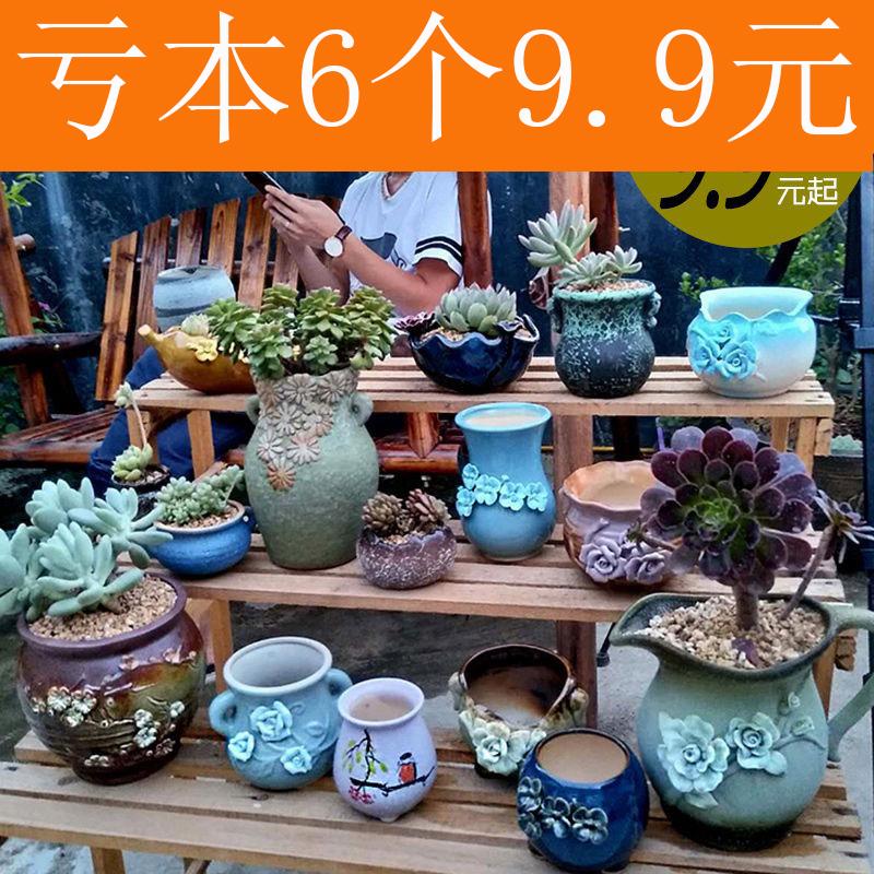 多肉花盆陶瓷包邮特价清仓创意复古个性植物粗陶室内小花盆大口径