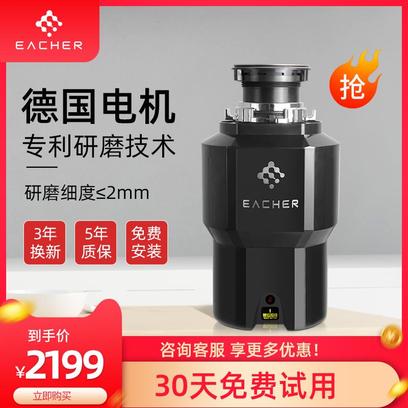 【eacher/易居】食物垃圾处理器厨余湿垃圾研磨水槽粉碎器750W