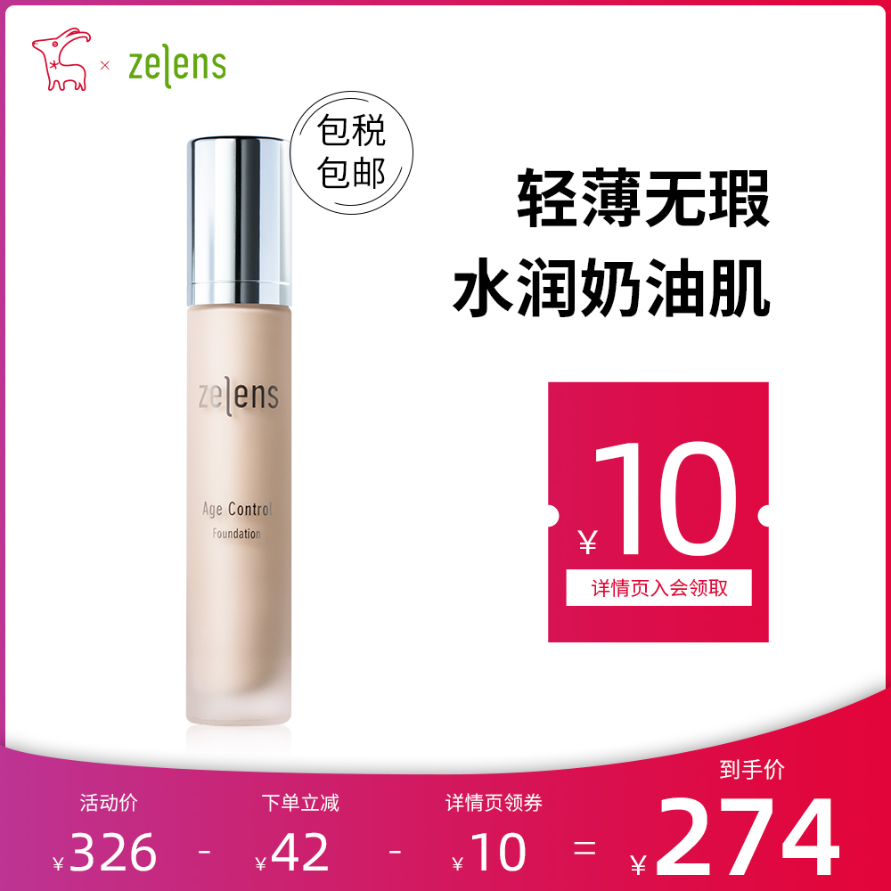 ZELENS Diamond Nourishing Cream Muscle Foundation Dry Skin Mommy 24 Hours Concealer Moisturizing Lasting Oil Control Age#