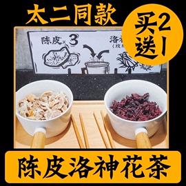 太二陈皮洛神花茶包酸菜鱼九制陈皮干泡茶水零食玫瑰茄干花茶橙皮