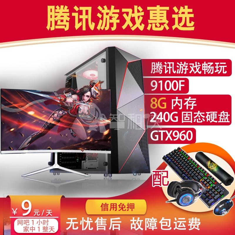 租电脑出租租赁台式机免押金LOLCF酷睿I39100FGTX960高配游戏主机
