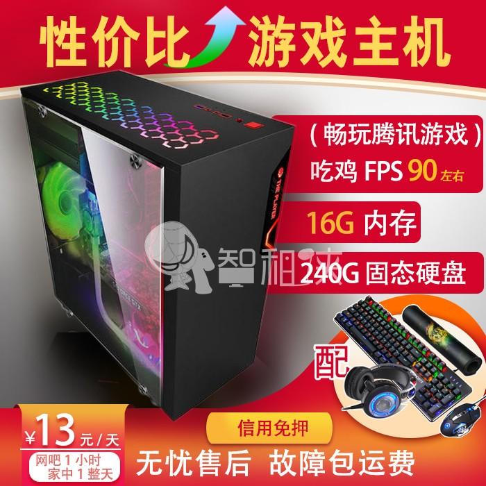 租电脑主机出租台式机免押金R33100超i59400f RX570超GTX1650吃鸡
