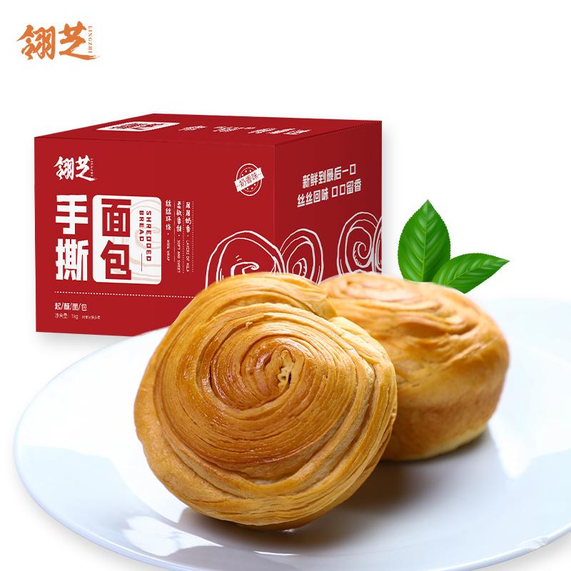 【翎芝】奶香味手撕面包2斤