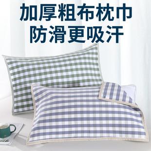 【一对装】纯棉老粗布枕巾防螨抗菌简约北欧高档简约欧式单人盖巾品牌