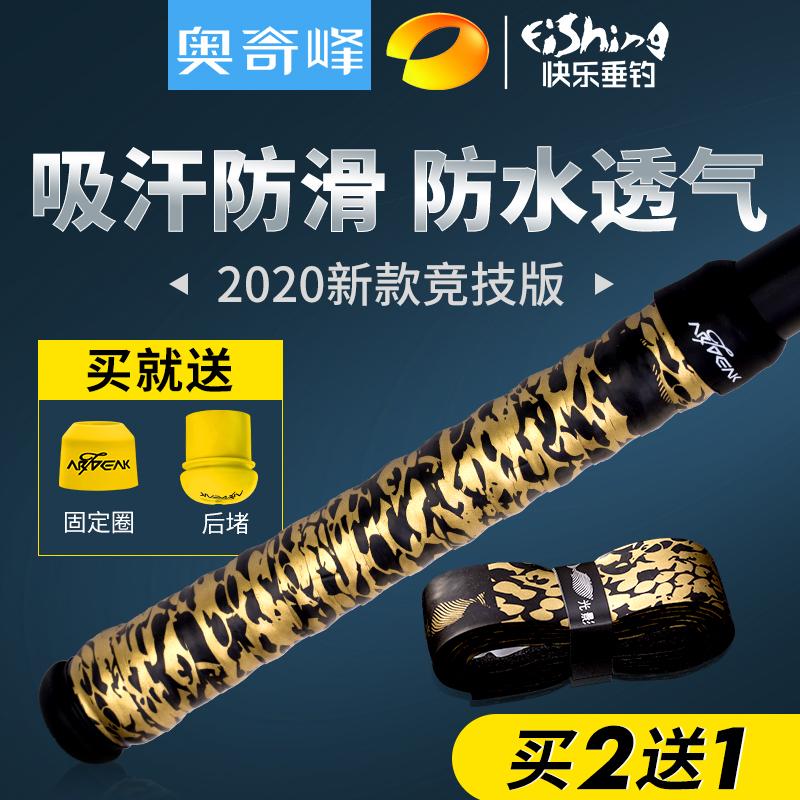奥奇峰光影鱼竿手把缠把带防滑防电吸汗带透气握把缠绕带钓鱼配件