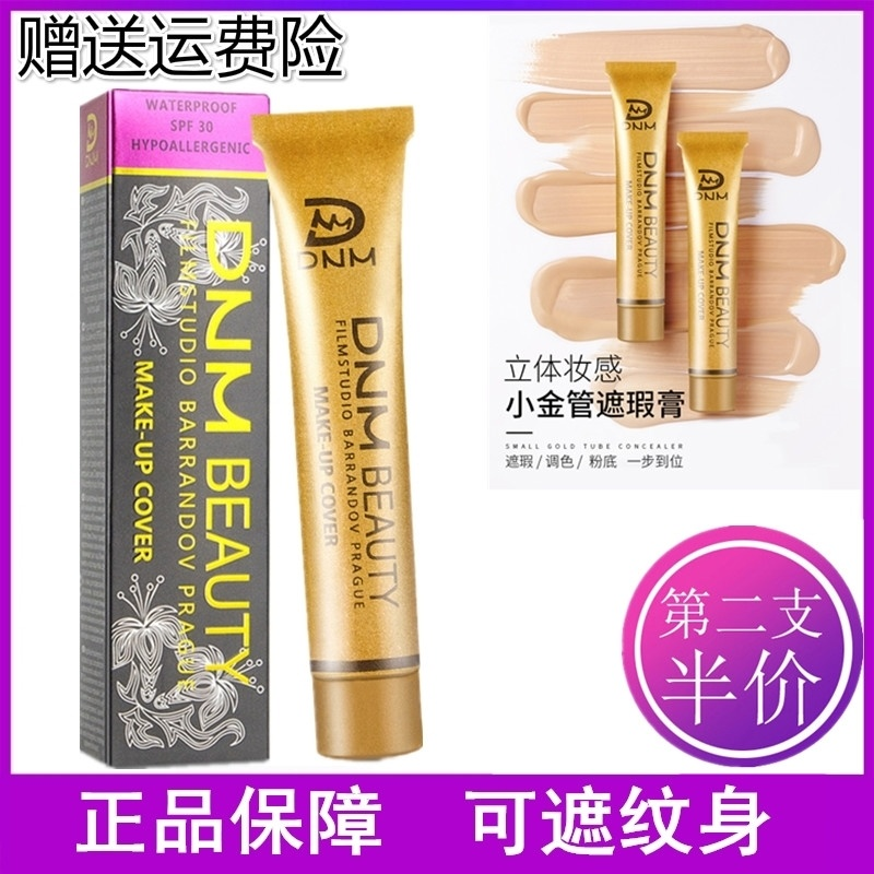 DNM small gold tube concealer to cover spots, brighten up skin color, invisible pores, easy to decolor, prevent water and sweat.