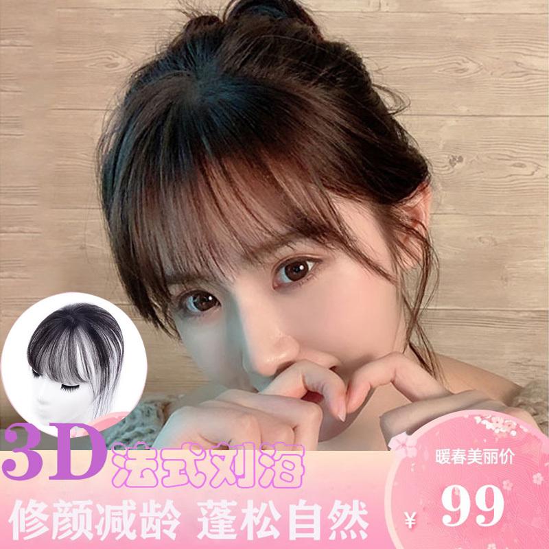 续写3D空气刘海假发女网红假刘海自然无痕头顶补发盖齐留海假发