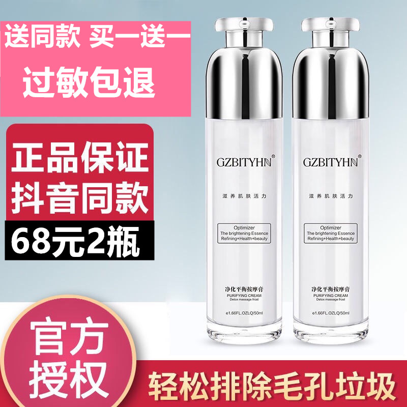 Brand direct sales of gzbityhn facial massage cream purification and rejuvenation 50ml Deep Cleansing Cream genuine product