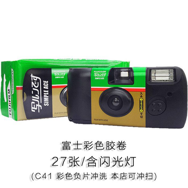 Package 27 pieces of Fuji Kodak 400 degree film, disposable camera film, point and shoot camera and birthday gift items