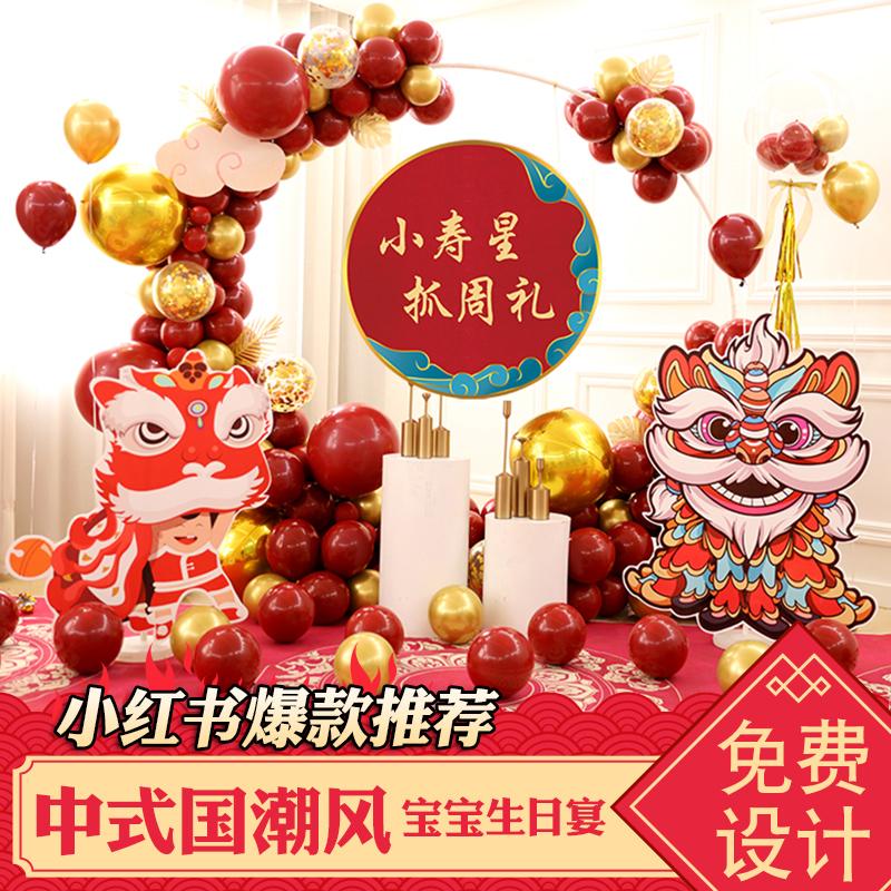 中式国潮醒狮宝宝生日一周岁百天抓周宴豪华酒店气球拱门背景装饰