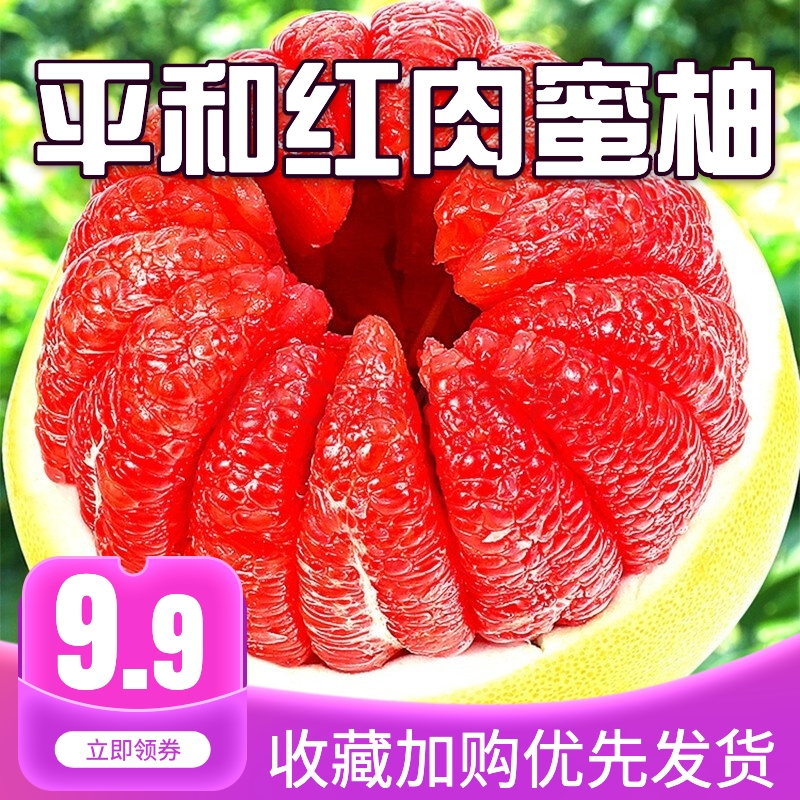 福建平和新鲜管溪红心柚子红肉蜜柚