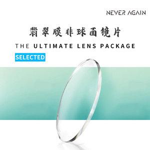 优选系列NeverAgain翡翠膜非球面1.74超薄镜片近视眼镜防辐射护眼