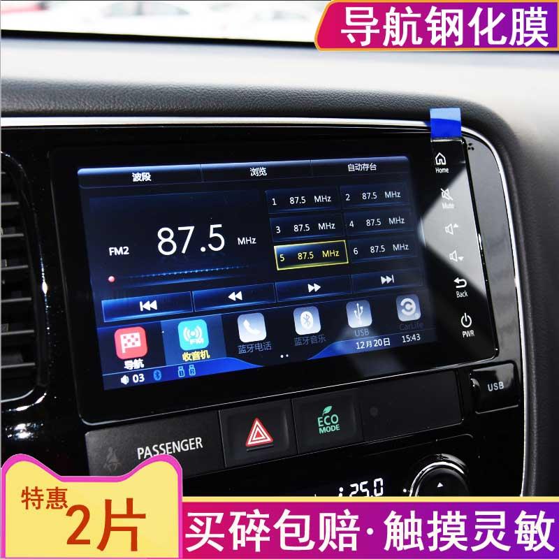20广汽三菱欧蓝德导航钢化膜劲炫欧兰德奕歌中控显示屏幕保护贴膜