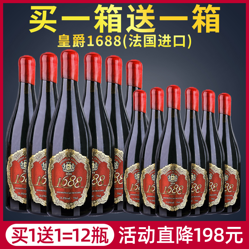 Buy a box and get a box of Huangjue 1688 dry red wine free. There are 12 red wines imported from France