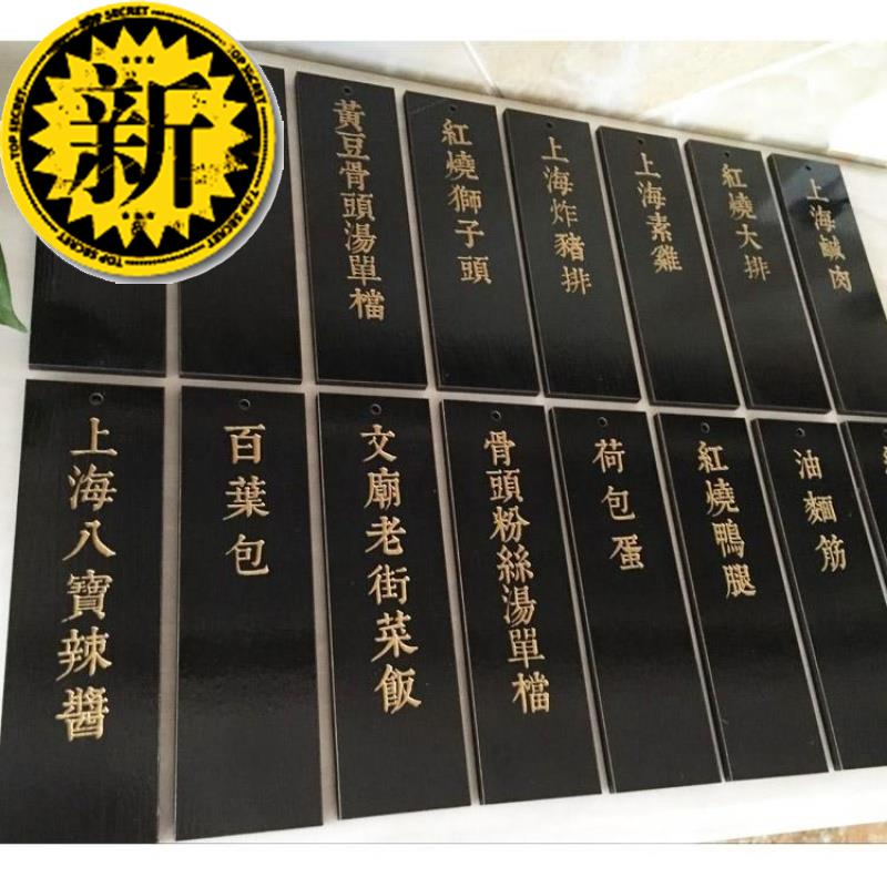 Taoyuan family village black food brand box hanging small wooden plate fixed u bamboo slips custom made solid wood menu price