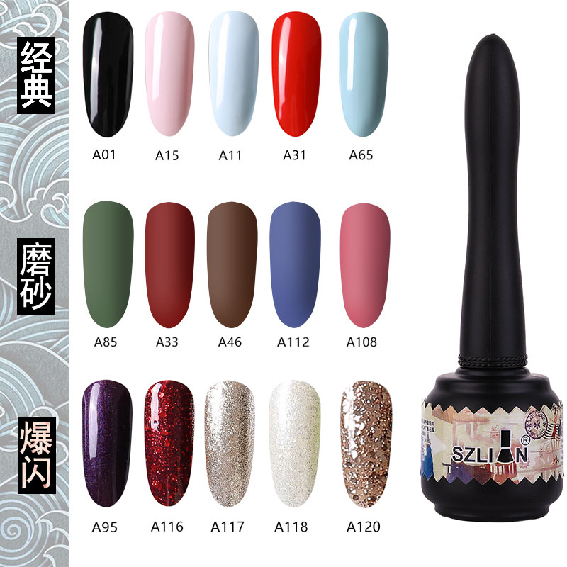 SZLIN nail polish new color four seasons nail polish, high gloss, plastic manicure shop special matte frosted seal.