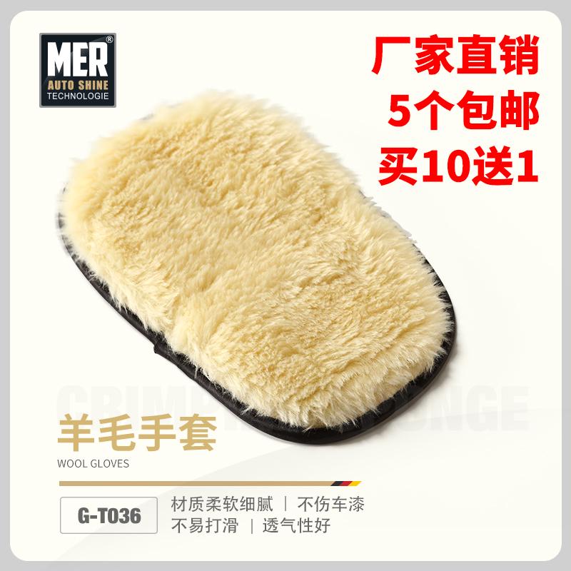 汽车曼尼诺不伤漆面毛绒纤维手套