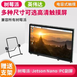 树莓派4B/3B显示器显示屏触摸屏7寸10寸jetson nano英伟达显示屏