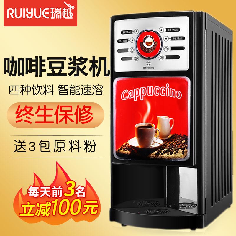 Ruiyue pilot Gaiya 4S instant coffee machine commercial automatic coffee juice milk tea machine
