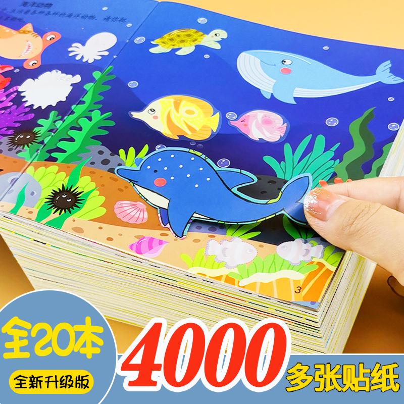 专注力贴贴画儿童贴纸书2-3-4-5-6-7岁反复粘贴纸幼儿园卡通早教启蒙童话绘本贴纸书贴贴画趣味训练益智玩具