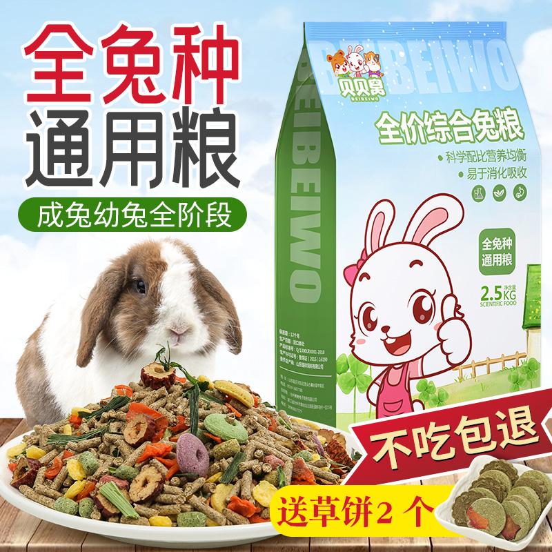 兔粮兔饲料5斤营养抗球虫成年幼兔子豚鼠荷兰猪兔兔粮-兔饲料(猴弟家居商城特价区仅售22.2元)