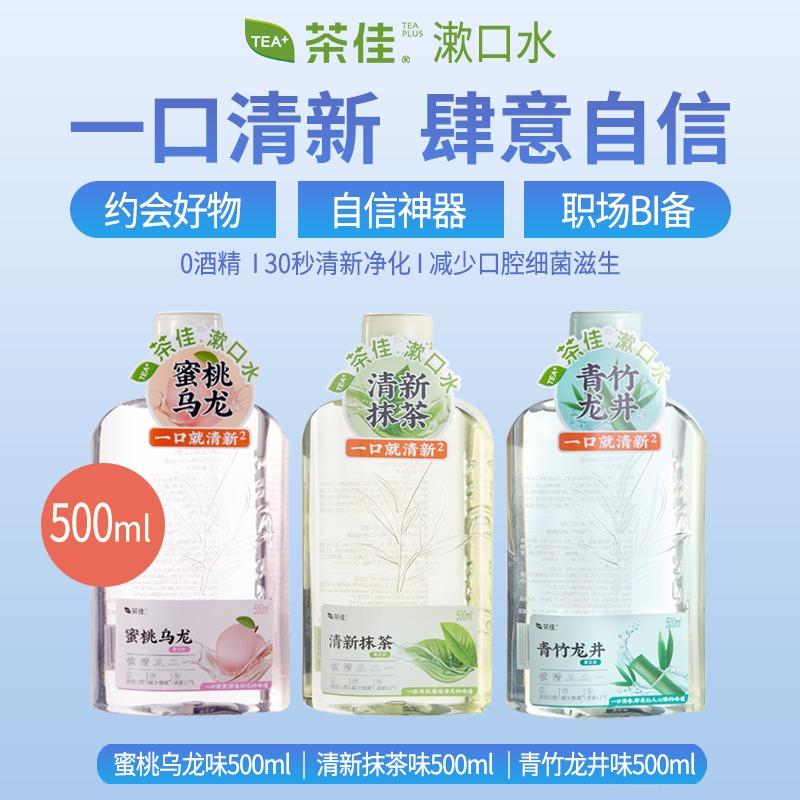 Teaplus茶佳 漱口水除口臭异味清新口气零酒精便携式500ml瓶装